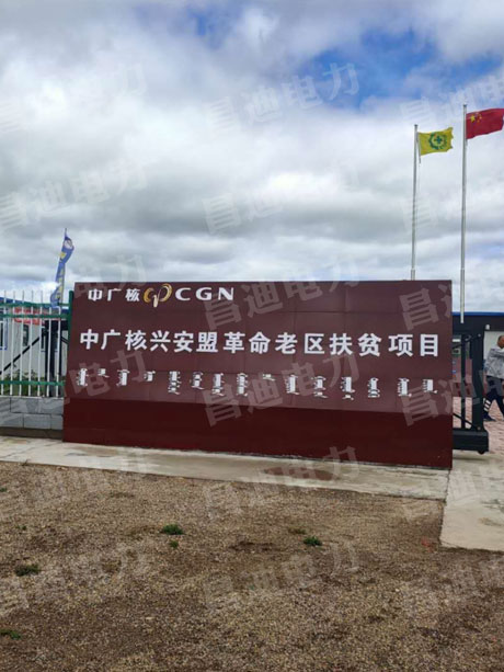 China Guangdong Nuclear Powers Xingan League Revolutionary Old Area Poverty Alleviation Project