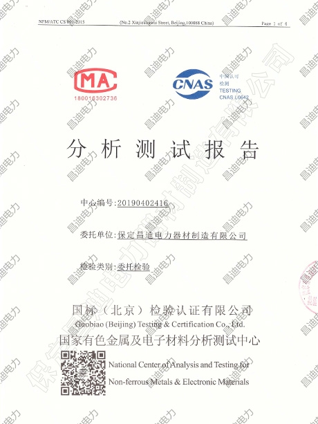 Copper Stranded Wire Product Inspection Report
