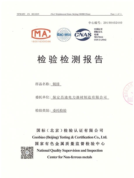 Copper bus product inspection report